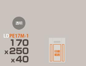 LDPE(ツルツル) 手提げ袋(横マチ有り) PE17M-1 170 x 250 x 40mm