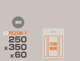 LDPE(ツルツル) 手提げ袋(横マチ有り) PE25M-1 250 x 350 x 60mm