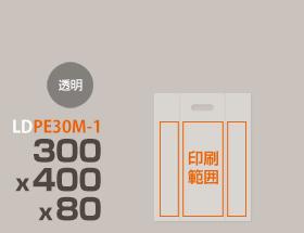 LDPE(ツルツル) 手提げ袋(横マチ有り) PE30M-1 300 x 400 x 80mm