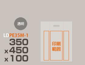 LDPE(ツルツル) 手提げ袋(横マチ有り) PE35M-1 350 x 450 x 100mm